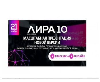 Презентация новой версии российского расчетного комплекса ЛИРА 10.10.